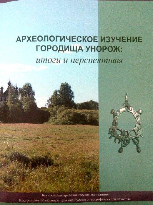 Археологическое изучение городища Унорож