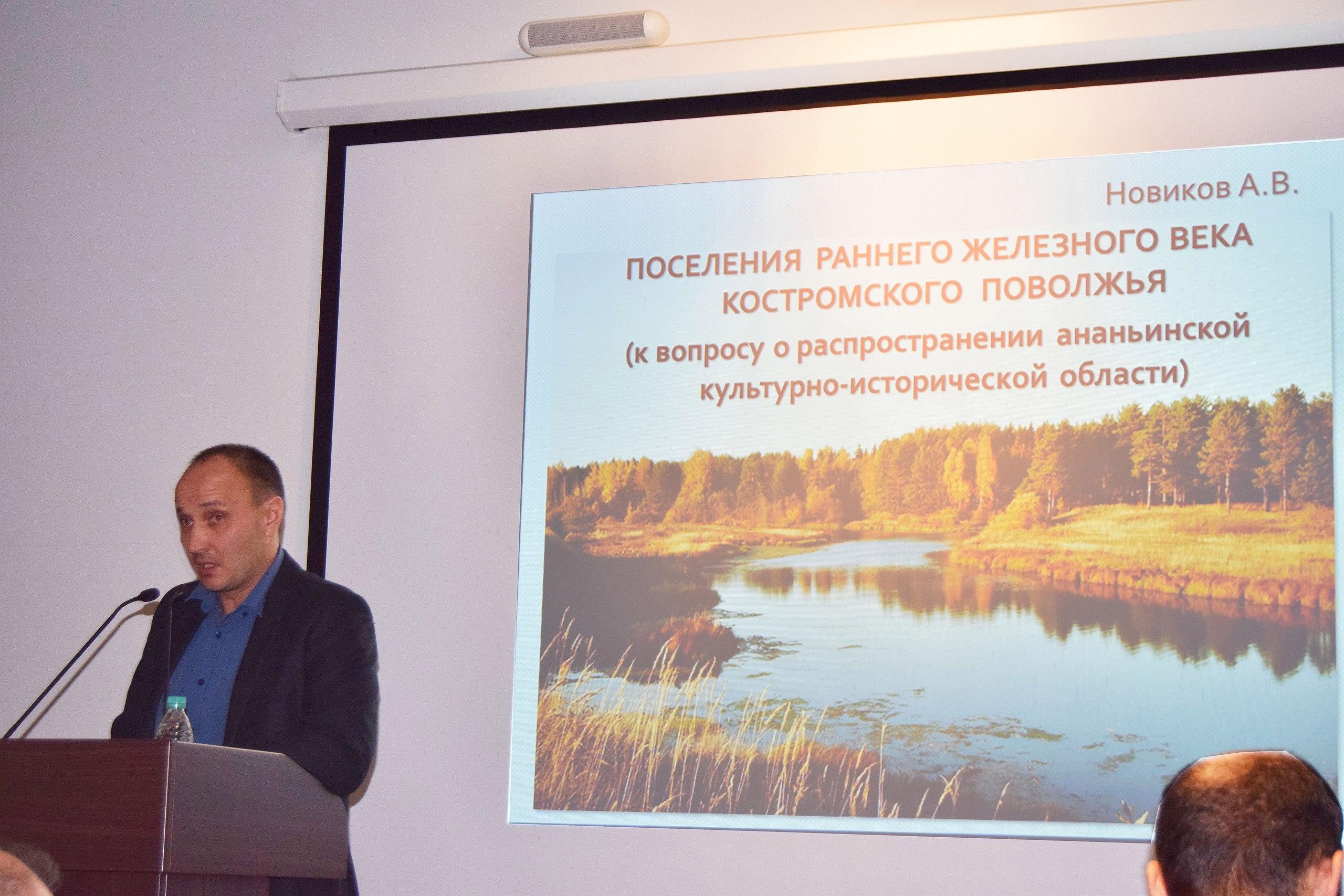 Ананьинский мир-16 Доклад Новикова