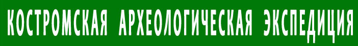 Костромская археологическая экспедиция