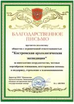 Благодарственное письмо от Ивановской археологической экспедиции