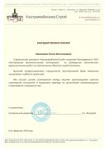 Благодарственное письмо от ООО КостромаБизнесСтрой