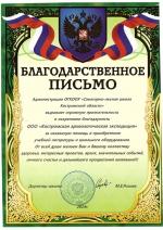 Благодарственное письмо от ОГГКОУ Санаторно-лесная школа Костромской области