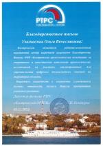 Благодарственное письмо от Костромского областного радиотелевизионного передающего центра